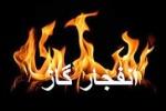 مرگ مادر و فرزند بر اثر انفجار گاز در مسجدسلیمان