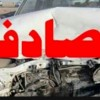 ۵ کشته و زخمی در اولین روز از سال ۹۸ در اندیکا
