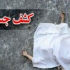 کشف دو جسد در پارکینگی در شهرستان مسجدسلیمان