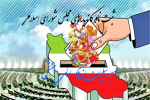 اسامی نهایی کاندیداهای حوزه مسجدسلیمان