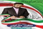 نگاهی به زندگی، سوابق و بخشی از برنامه های صفی الله هزاریان کاندیدای یازدهمین دوره مجلس شورای اسلامی از حوزه مسجدسلیمان، هفتکل، لالی و اندیکا + تصاویر