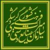سرپرست جدید اداره میراث فرهنگی مسجدسلیمان منصوب شد