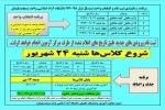 برنامه زمانبندی ثبت نام و انتخاب واحد نیمسال اول ۹۸-۹۷ دانشگاه آزاد اسلامی واحد مسجدسلیمان اعلام شد