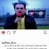 شوخی هواداران نفت مسجدسلیمان با پیمان یوسفی