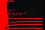 نقد اسیر غیرجنگی درنشست ماه شاعران و منتقدان حوزه ادبیات در فرهنگسرای جوان مسجدسلیمان