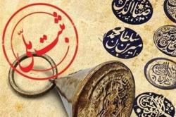 ۵ اثر فرهنگی ـ تاریخی مسجدسلیمان و اندیکا ثبت ملی شدند