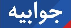 جوابیه مجری آب و فاضلاب مسجدسلیمان در پی انتشار مطلبی با عنوان