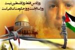 دعوت شورای هماهنگی تبلیغات اسلامی مسجدسلیمان  از مردم برای شرکت در راهپیمایی روز قدس + مسیر راهپیمایی