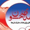 اطلاعیه سازمان انتقال خون مسجدسلیمان در خصوص نیاز مبرم به تمامی گروههای مختلف خونی