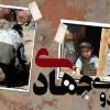 ثبت نام اردوهای جهادی در مسجدسلیمان
