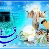 اعلام آمادگی موسسه خیریه زنده یاد احمد رضایی شهرستان مسجدسلیمان جهت دریافت قربانی