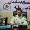 دستگیری سارق سابقه دار با۱۰ فقره سرقت داخل خودرو در مسجدسلیمان