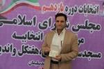 عضو سابق شورای شهر مسجدسلیمان کاندیدای مجلس یازدهم