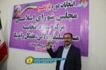 مرادی یازدهمین کاندیدای انتخابات مجلس شورای اسلامی از حوزه مسجدسلیمان