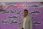 حاجی پور کاندیدای مجلس یازدهم از حوزه مسجدسیمان شد