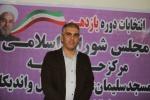 ایمان عفیفی کاندیدای مجلس یازدهم از حوزه مسجدسلیمان شد