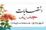 تغییرات در شهرداری مسجدسلیمان + اسامی