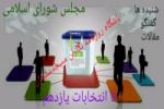 نتیجه بررسی صلاحیت داوطلبان انتخابات مجلس اعلام شد
