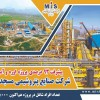 اطلاعیه جذب نیرو در شرکت صنایع پتروشیمی مسجدسلیمان