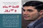 با برکناری مدیر عامل صندوق بازنشستگی کشور دل مردم مسجدسلیمان شاد شد
