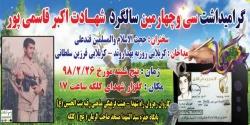 آئین بزرگداشت شهید اکبر قاسمی پور، خبرنگار شهید دفاع مقدس امروز در مسجدسلیمان برگزار میشود