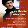 آیین نکوداشت چهره ماندگار فرهنگی استاد قباد باقری برگزار می گردد