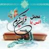 برگزاری محافل انس با قرآن در مسجدسلیمان