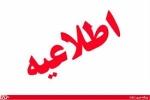 هشدار ستاد مدیریت بحران مسجدسلیمان در ارتباط با وقوع بارندگی از روز اواخر روز شنبه