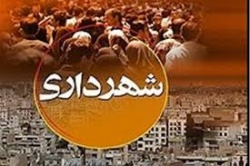 نوید شعبانی رسما شهردار مسجدسلیمان شد