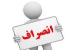 انصراف یکی از کاندیداهای حوزه مسجدسلیمان/ تعداد کاندیداها به ۱۸ نفر کاهش یافت