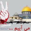 بیانیه شورای هماهنگی تبلیغات اسلامی شهرستان مسجدسلیمان مبنی بر دعوت مردم در راهپیمایی دشمن شکن روز قدس