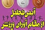 آیین تجلیل و تکریم از ورزشکاران و قهرمانان ورزشی مسجدسلیمان برگزار می شود