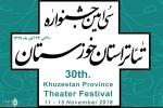 موفقیت هنرمندان مسجدسلیمانی در سی امین جشنواره تئاتر استان خوزستان