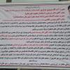 جمعی از نیروهای شاغل در پتروشیمی مسجدسلیمان با نصب بنر و جمع آوری امضاء خواستار تسریع در اجرایی شدن پروژه پتروپالایش بختیاری و مقابله مسئولین با کارشکنی افراد منفعت طلب شدند